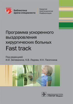 Программа ускоренного выздоровления хирургических больных. Fast Track. Библиотека врача-специалиста