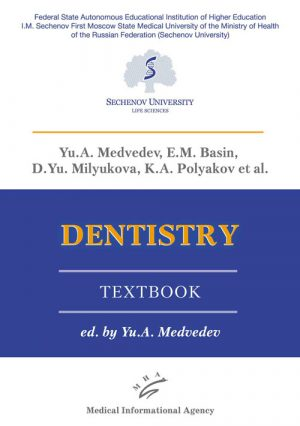 Dentistry. Textbook