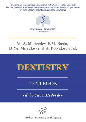 Dentistry. Textbook
