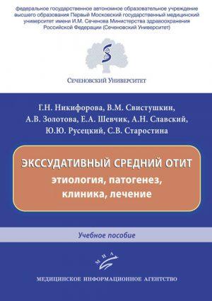 Экссудативный средний отит. Этиология, патогенез, клиника, лечение