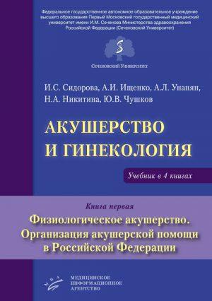 Акушерство и гинекология. Учебник в 4 книгах. Комплект