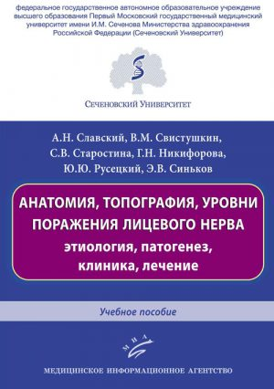 Анатомия, топография, уровни поражения лицевого нерва. Этиология, патогенез, клиника, лечение