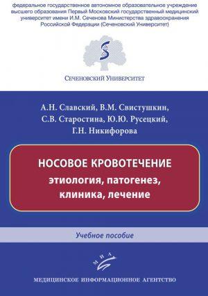 Носовое кровотечение. Этиология, патогенез, клиника, лечение