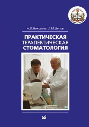 Практическая терапевтическая стоматология