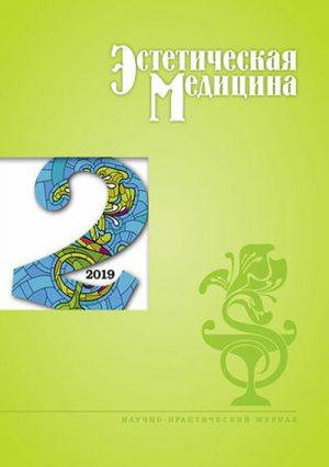 Эстетическая медицина 2/2019