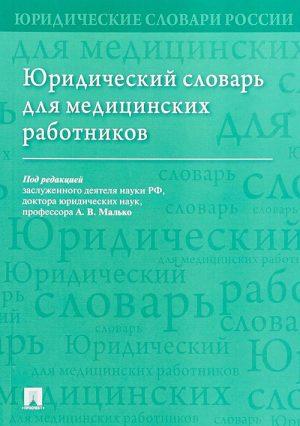 Юридический словарь для медицинских работников