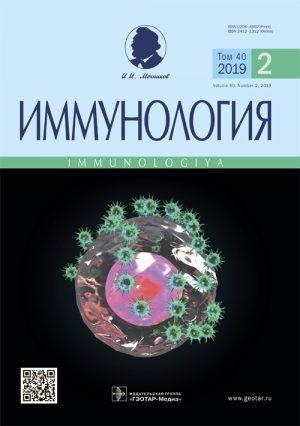 Иммунология 2/2019