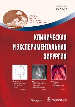 Клиническая и экспериментальная хирургия 2/2019. Журнал имени Академика Б.В. Петровского