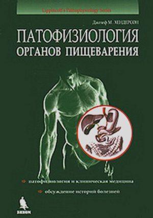 Патофизиология органов пищеварения