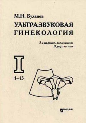 Ультразвуковая гинекология. Курс лекций в 2-х томах