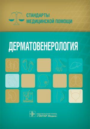 Дерматовенерология. Стандарты медицинской помощи