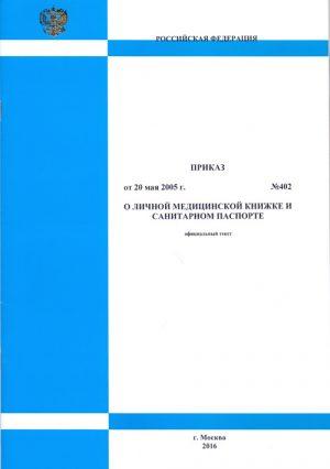О личной медицинской книжке и санитарном паспорте: Приказ Роспотребнадзора № 402 от 20 мая 2005 (изм. 02.06.2016)
