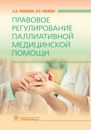 Правовое регулирование паллиативной медицинской помощи