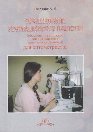 Обследование рефракционного пациента (обоснование вопросов, анализ ответов и практические выводы) для оптометристов