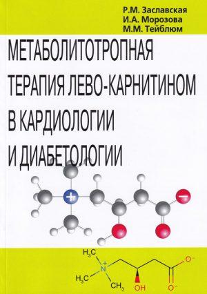 Метаболитотропная терапия лево-карнитином в кардиологии и диабетологии
