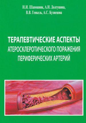 Терапевтические аспекты атеросклеротического поражения периферических артерий