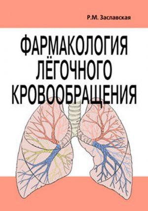 Фармакология легочного кровообращения