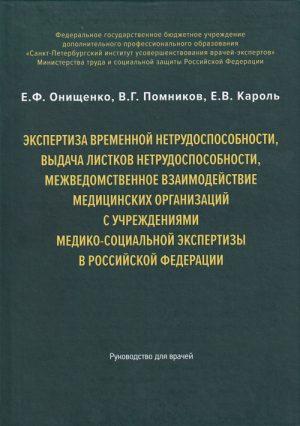 Экспертиза временной нетрудоспособности, выдача листков нетрудоспособности, межведомственное взаимодействие медицинских организаций с учреждениями медико-социальной экспертизы в Российской Федерации. Руководство