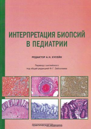 Интерпретация биопсий в педиатрии