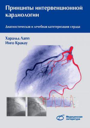 Принципы интервенционной кардиологии. Диагностическая и лечебная катетеризация сердца