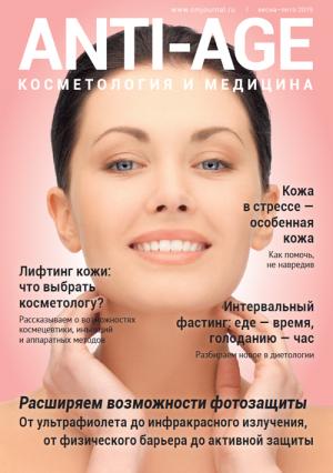 ANTI-AGE косметология и медицина 1-2/2019