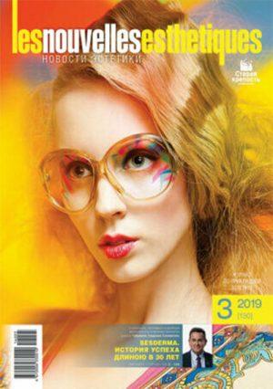 Les Nouvelles Esthetiques 3/2019. . Журнал по прикладной эстетике
