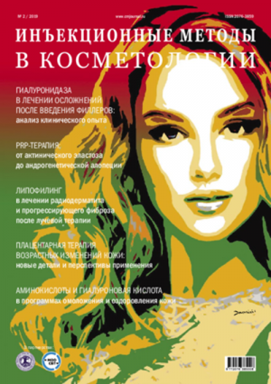 Инъекционные методы в косметологии 2/2019
