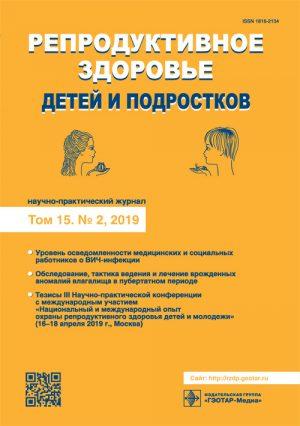 Репродуктивное здоровье детей и подростков 2/2019. Научно-практический журнал