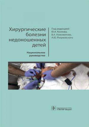 Хирургические болезни недоношенных детей. Национальное руководство