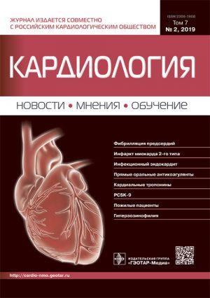 Кардиология. Новости. Мнения. Обучение. Журнал для непрерывного медицинского образования врачей 2/2019
