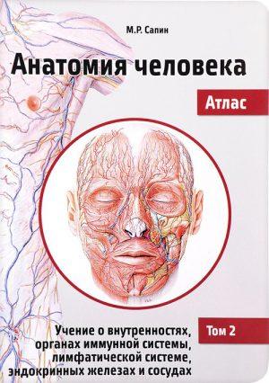 Анатомия человека. Атлас. Учебное пособие в 3-х томах. Том 2. Учение о внутренностях, органах имунной системы, лимфатической системе, эндокринных железах и сосудах