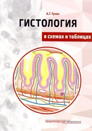 Гистология в схемах и таблицах. Учебное пособие