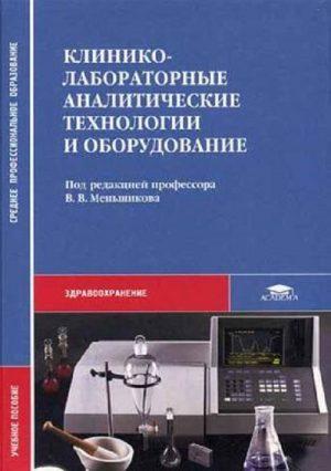 Клинико-лабораторные аналитические технологии и оборудование
