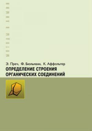 Определение строения органических соединений