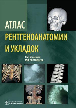 Атлас рентгеноанатомии и укладок. Руководство