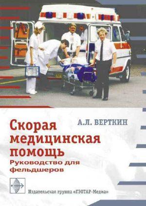 Скорая медицинская помощь. Руководство для фельдшеров. Учебное пособие