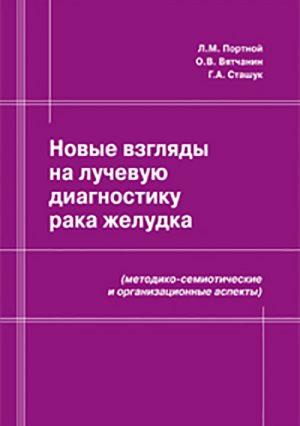 Новые взгляды на лучевую диагностику рака желудка (методико-семиотические и организационные аспекты). Монография