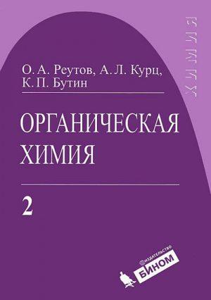 Органическая химия. Учебник в 4-х томах Том 2