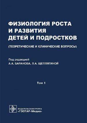 Физиология роста и развития детей и подростков (теоретические и клинические вопросы). Руководство в 2 томах. Том 1