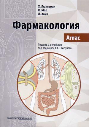 Фармакология. Атлас