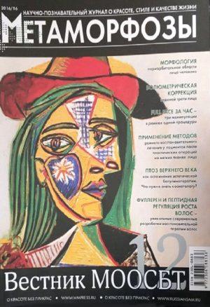 Метаморфозы. Научно-познавательный журнал о красоте, стиле и качестве жизни 2016/16
