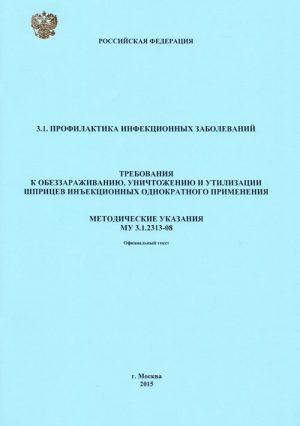 Требования к обеззараживанию, уничтожению и утилизации шприцев инъекционных однократного применения: МУ 3.1.2313-08