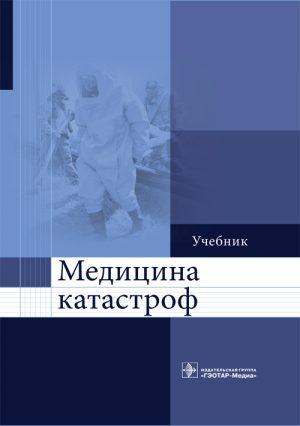 Медицина катастроф. Учебник