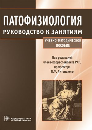 Патофизиология. Руководство к занятиям