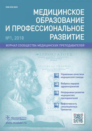 Медицинское образование и профессиональное развитие. Журнал сообщества медицинских преподавателей №1/2018