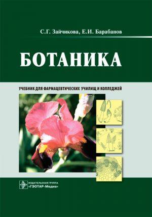 Ботаника. Учебник