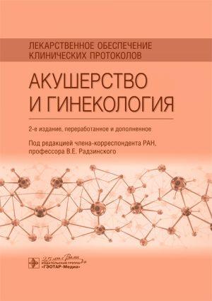 гинекология радзинский фукс pdf
