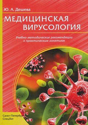 Медицинская вирусология