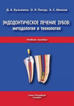Эндодонтическое лечение зубов. Методология и технология