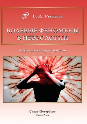 Болевые феномены в неврологии. Руководство